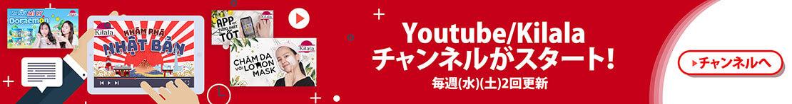 KILALA Youtube Channel