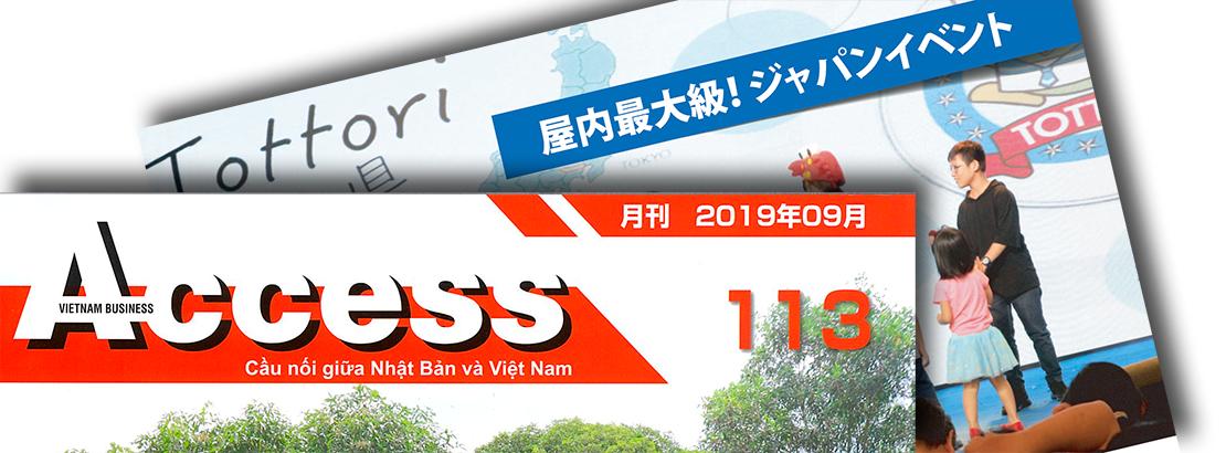 """Sự kiện """"Feel Japan 2019"""" đã được đăng tải trên tạp chí kinh doanh """"ACCESS"""""""