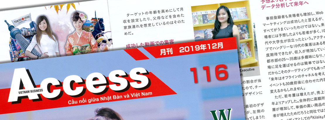 "Public Relation for ""Feel Japan PR Plan"" was featured on Business Magazine ""ACCESS"""