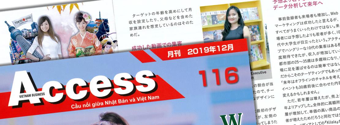 """Chiến dịch truyền thông lễ hội """"FEEL JAPAN"""" - Tạp chí kinh doanh """"ACCESS"""" đưa tin"""