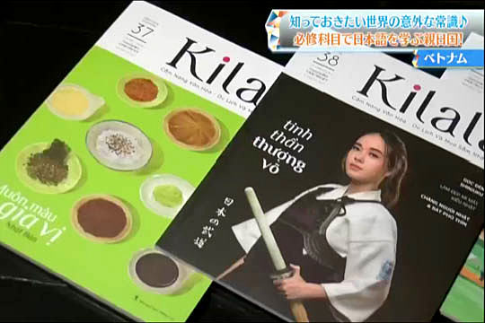 "Kilala was on the Japan famous TV show ""NIJIIRO JEAN"""