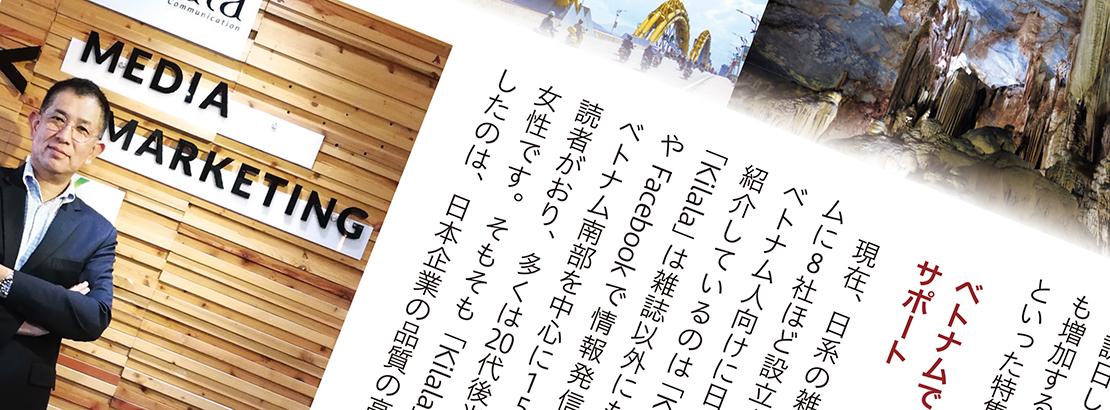 Bài viết về Công ty chúng tôi trong bản tin Ngân hàng Kiraboshi