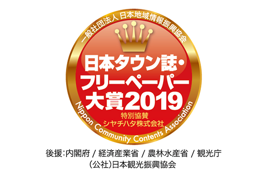 "The handbook ""Kilala"" won the Excellence Award at ""Nihon Town Magazine - Free Paper Award 2019"""
